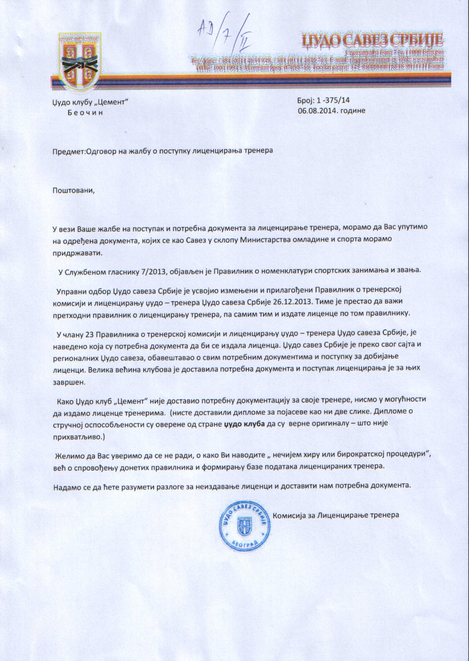 Odgovor JSS od 06.08.2014. na našu žalbu o licenciranju